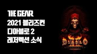 [The Gear 리뷰] 블리즈컨 2021 디아블로 2 레저렉션