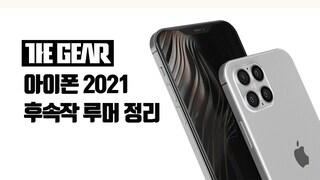 [THE GEAR 영상리뷰] 아이폰13 관련소식