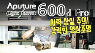 강려크~한 600W LED 조명 : 어퓨처 600D 프로 (Aputure 600d pro)  간단소개