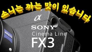 """""""소니는 까는 맛이 있습니다."""" A7SIII 기출변형 + SONY FX3 = 개봉기"""