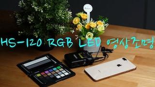 스탠다드 RGB LED 조명 / 포비디지털 HS120 RGB LED 영상조명 (3/3편:조명비교)