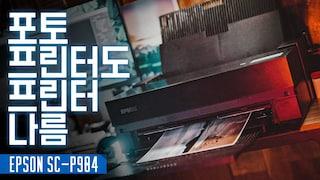엡손 SCP904 : 포토 프린터도 프린터 나름이죠.