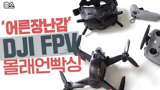 어른 장난감, 유부라면 더 끌릴수밖에 없는 DJI FPV 드론