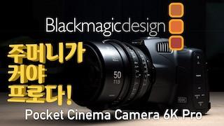 프로의 주머니엔 이게 들어가야 합니다. 블랙매직 포켓 시네마 6K 프로 (첫인상 편) Blackmagic Poket Cinema 6K Pro