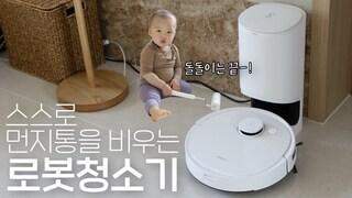 스스로 먼지통을 비우는 로봇청소기라니  특히 ! 반려동물 있는집 & 필수 육아템 (ECOVACS DEEBOT T9+)