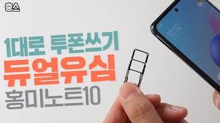 샤오미 홍미노트10 1대면, 2대 스마트폰을 굴릴 수 있데~