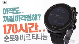 순토9 바로 티타늄, 170시간 GPS 투어모드에 꺼지지 않는 기록 | 스포츠워치, 스마트워치 통틀어 배터리사용 끝판왕, Suunto 9