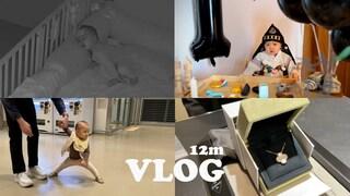 육아VLOG | 12개월 아기 장난감추천 | 돌치레 해열제 복용방법 | 셀프 돌잔치 돌잡이 | 걸음마연습 | 반클리프 목걸이 FLEX