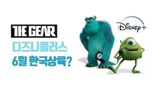[더기어리뷰] 디즈니플러스, 6월 한국상륙?