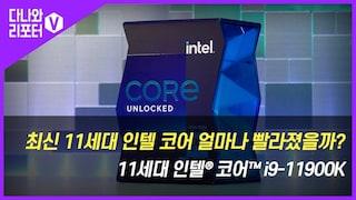 최신 11세대 인텔® 코어™ i911900K 얼마나 빨라졌을까? (벤치마크/게임 테스트)