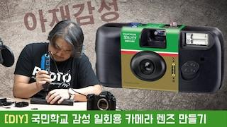 [DIY] 아재감성 끝판왕, 일회용 플라스틱 렌즈 추억의 사진을 촬영해 보자 PART1. 렌즈만들기