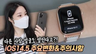 아이폰 신기능 쓰기 전 반드시 주의하세요! iOS14.5 주요변화 & 주의사항