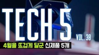 TECH 5 : 4월을 뜨겁게 달군 신제품 5개 '컴백'. Vol.38