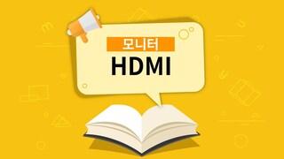 모니터의 HDMI란? [용어설명]