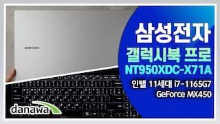 삼성전자의 초경량 노트북! / 삼성전자 갤럭시북 프로 NT950XDCX71A 노트북 리뷰 [노리다]