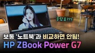 놀랐죠?? 이건.. 보통 노트북을 생각하면 큰일나요! | 모바일 워크스테이션 HP ZBook Power G7