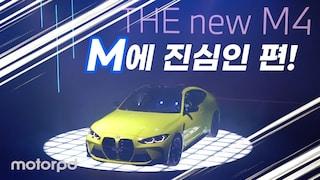 M에 진심인 편! BMW 코리아, 뉴M3컴페티션 세단 및 뉴 M4 컴페티션 쿠페 국내 출시(자동차/오토뉴스)