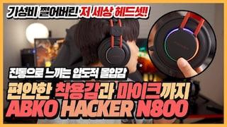 [리뷰] 앱코 해커 N800 게이밍 헤드셋 | 가상 7.1채널 | 가성비 헤드폰 USB 마이크 진동