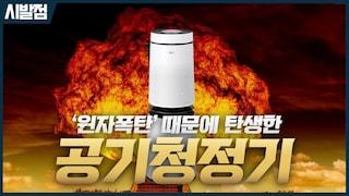 공기청정기가 원자폭탄 때문에 탄생했다고?[시발점]
