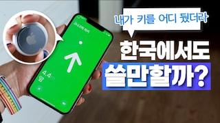 에어태그? 한국에서도 충분히 쓸만한데요?