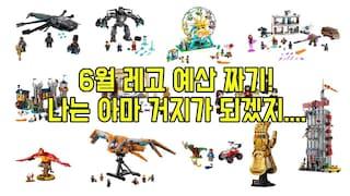 역대급 레고 신제품이 쏟아지는 6월! 함께 예산을 짜봅시다!  레고매니아_LEGO Mania