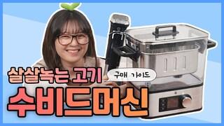 일류 셰프의 요리를 만들어준다는 수비드 머신, 어떻게 골라야 할까?  [브로리퀘스트]