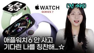애플워치7 달라지는 점 5가지 | 예상 스펙 및 디자인