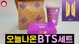 오늘나온 맥도날드 BTS 세트 Mcdonalds BTS Set
