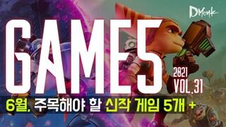 6월, 주목해야 할 신작 게임 5개. '모 아니면 도' / GAME 5. Vol.31/
