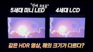 아이패드프로 미니LED와 LCD 차이, 눈으로 보여드릴게요 (5세대 12.9인치) [4K]