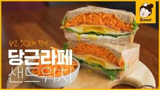 당근 라페 샌드위치 Carrot rappe sandwich꼭 만들어드세요! 당근 듬뿍 간단 샌드위치 만드는 법껌,easy Recipe [에브리맘]