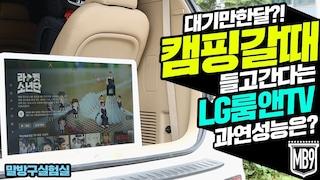 캠핑용으로 없어서 못판다는 LG룸앤TV 광고없는 레알 리뷰 feat 어쩌다캠핑용 27TN600S