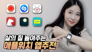 삶의 질 높여주는 애플워치 생활편의 앱추천! (Apple Watch Apps)