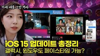 WWDC 2021 총정리❗ 아이폰, 아이패드, 애플워치 있다면 필수시청 ❗