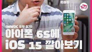 아이폰 6s에 iOS 15 깔아보기(WWDC 요약 함유) [4K]