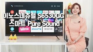 안드로이드 TV, 그 이상의 도약. 이노스 네츄럴 S6530GG 스마트 Pure Sound