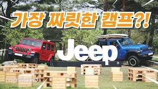 국내 최대 규모의 오프로드 축제, 지프캠프 2021!   (자동차/뉴스)