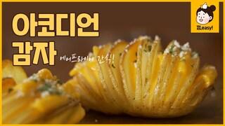 아코디언 감자바삭하고 고소하게 만드는 감자 버터구이! 에어프라이어 간식, 맥주안주 만들기껌,easy Recipe [에브리맘]