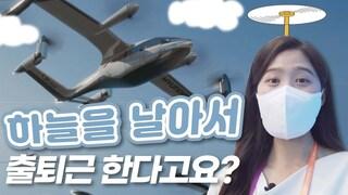 서울에서 인천까지 단 20분!? 2025년에는 하늘을 날아서 출퇴근할 수도 있대요~ (UAM,EVTOL,드론택시,모빌리티)