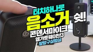 방송중 터치 하나로 음소거? 콘덴서마이크 방송중 정말 유용한 기능 과연 성능은? feat 엘가토 웨이브3