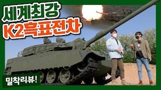 대한민국의 자랑! 진짜 월드클래스! K2 흑표전차를 타봤습니다..'세계 최강 탱크'란 수식어는 국뽕이 아니라 팩트임을 믿습니까?! [밀리:뷰]