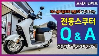 전동스쿠터 QnA 방송, 오랜만에 질문 받습니다. 전동킥보드, 전기자전거도!