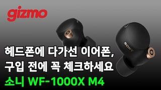 구입 전에 꼭 체크하세요. 소니 WF1000X M4 리뷰