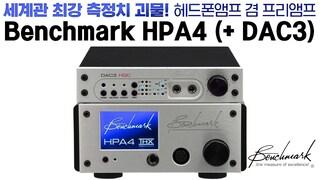 세계관 최강 측정치 괴물! 헤드폰앰프 겸 프리앰프 Benchmark HPA4 (+ DAC3)