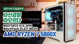 자신감이 차오르다 - MSI 지포스 RTX 3090 슈프림 X 트라이프로져2S