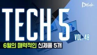 TECH 5 : 6월의 매력적인 신제품 5개 '가치'. Vol.40.2021.6