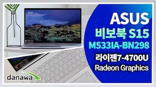 우아하고 매력적인 색상으로 나만의 노트북을 찾다! / ASUS 비보북 S15 M533IABN298 노트북 리뷰 [노리다]
