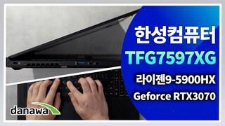 170도 넓은 시야각, 고사양 게임 최적화 노트북! / 한성컴퓨터 TFG7597XG 노트북 리뷰 [노리다]