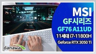 강력한 존재감을 내뿜는 완벽한 게이밍 노트북! / MSI GF시리즈 소드 GF76 A11UD 노트북 리뷰 [노리다]