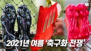 2021년 여름! 뜨거운 신제품 축구화 전쟁이 시작된다